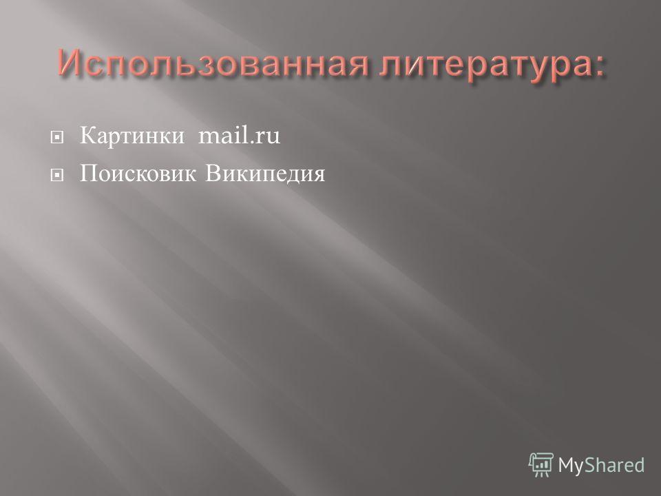 Картинки mail.ru Поисковик Википедия