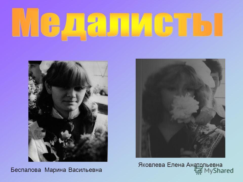 Беспалова Марина Васильевна Яковлева Елена Анатольевна