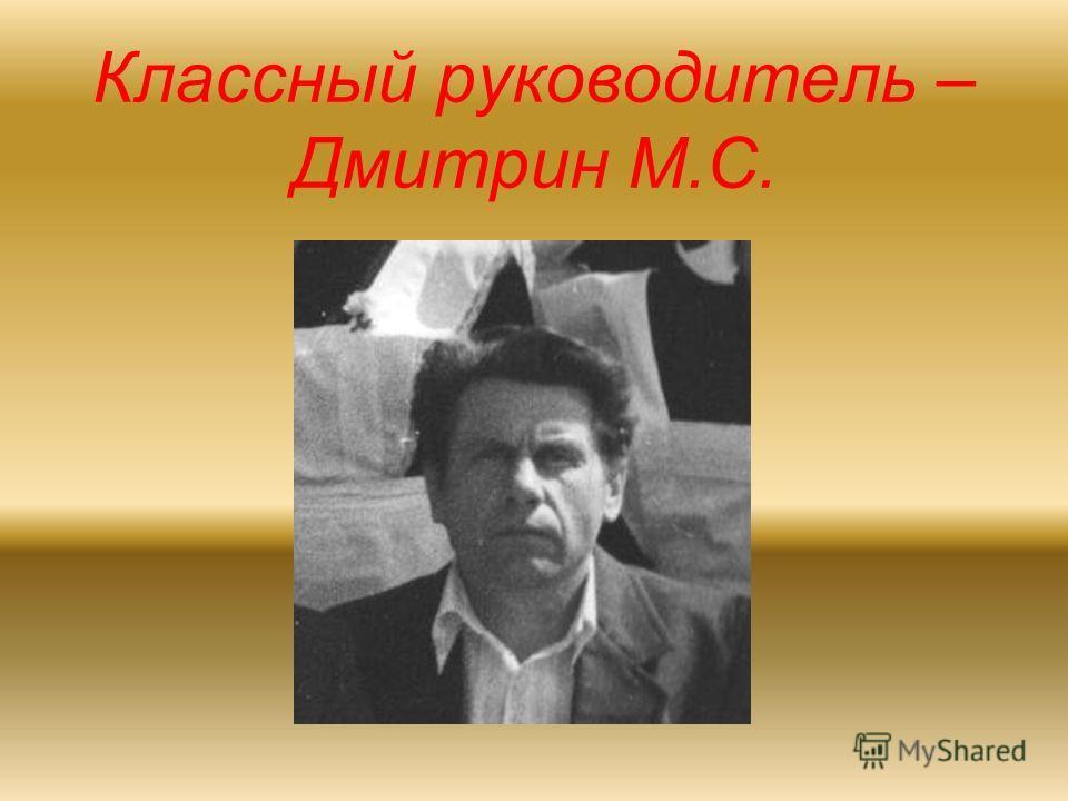 Классный руководитель – Дмитрин М.С.