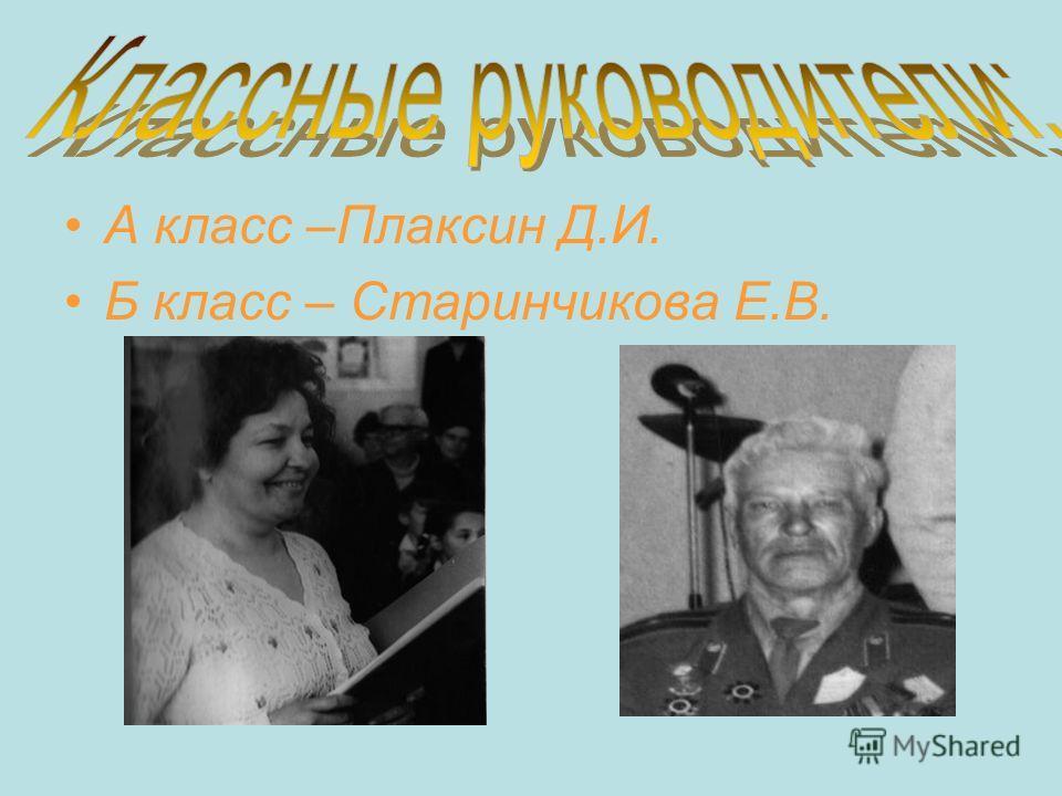 А класс –Плаксин Д.И. Б класс – Старинчикова Е.В.