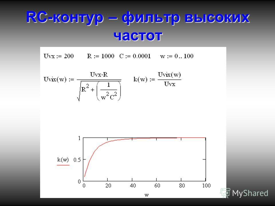 RC-контур – фильтр высоких частот