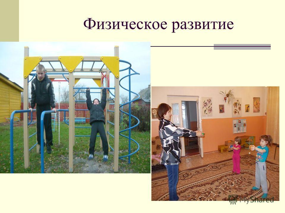 Физическое развитие
