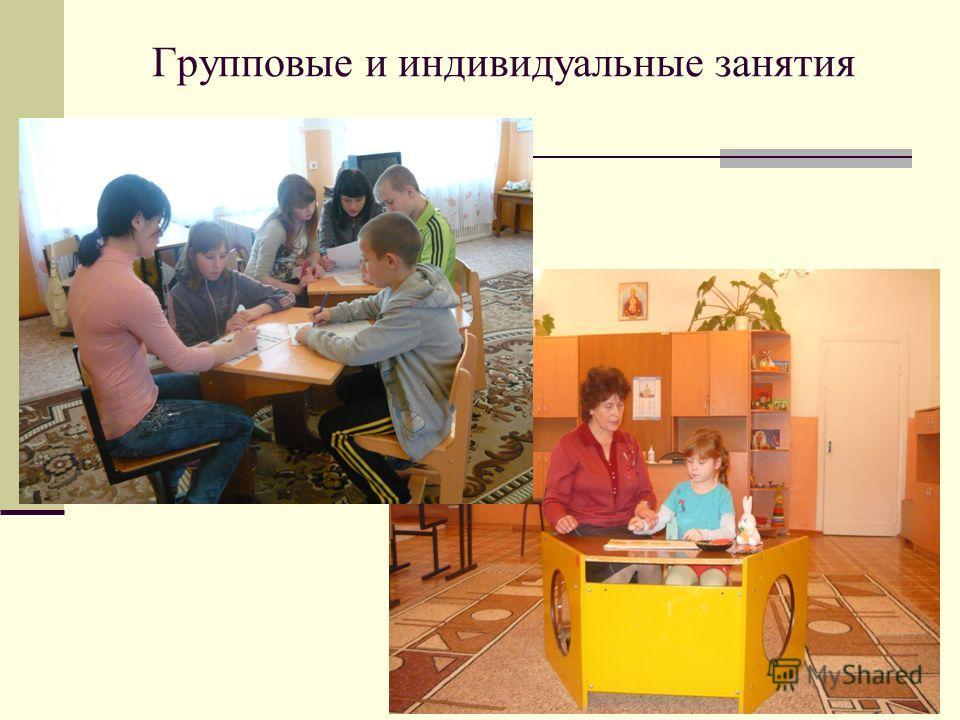 Групповые и индивидуальные занятия