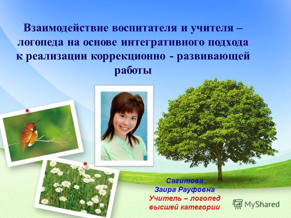 Сагитова Заира Рауфовна Учитель – логопед высшей категории