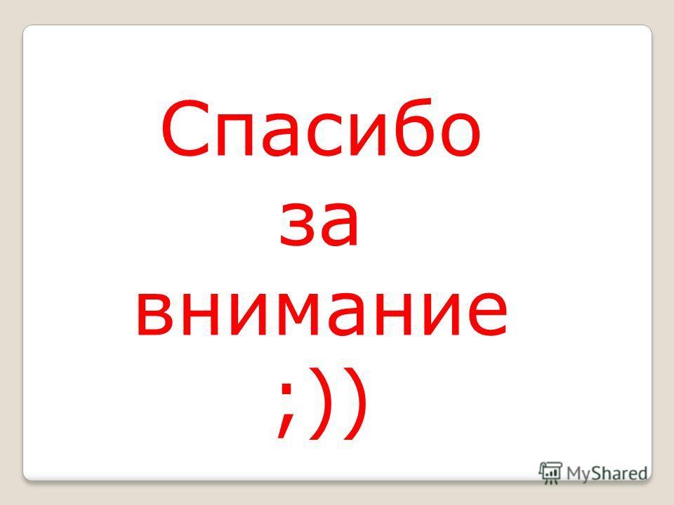 Спасибо за внимание ;))