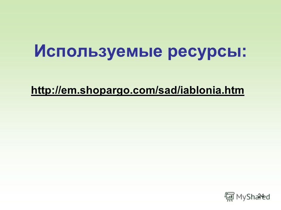 24 Используемые ресурсы: http://em.shopargo.com/sad/iablonia.htm