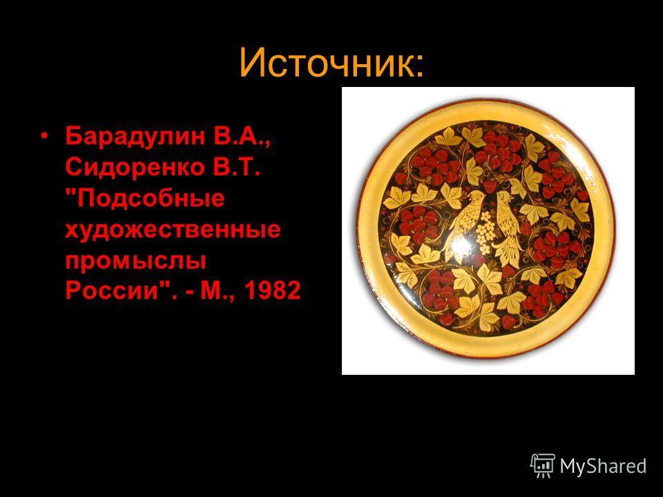 Источник: Барадулин В.А., Сидоренко В.Т. Подсобные художественные промыслы России. - М., 1982