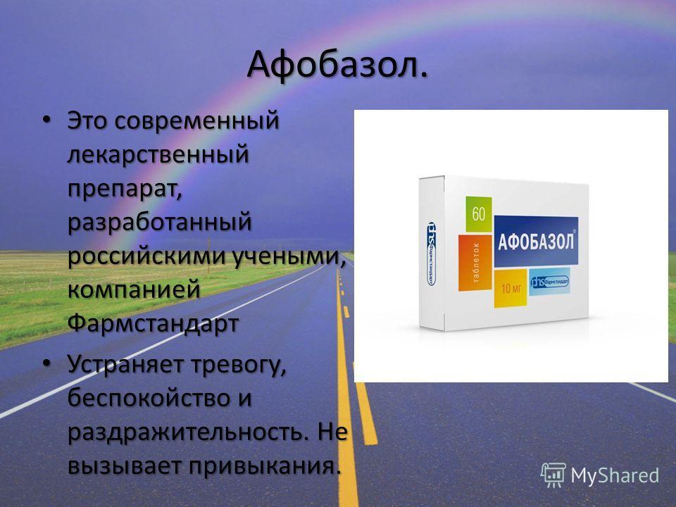 Афобазол. Это современный лекарственный препарат, разработанный российскими учеными, компанией Фармстандарт Это современный лекарственный препарат, разработанный российскими учеными, компанией Фармстандарт Устраняет тревогу, беспокойство и раздражите