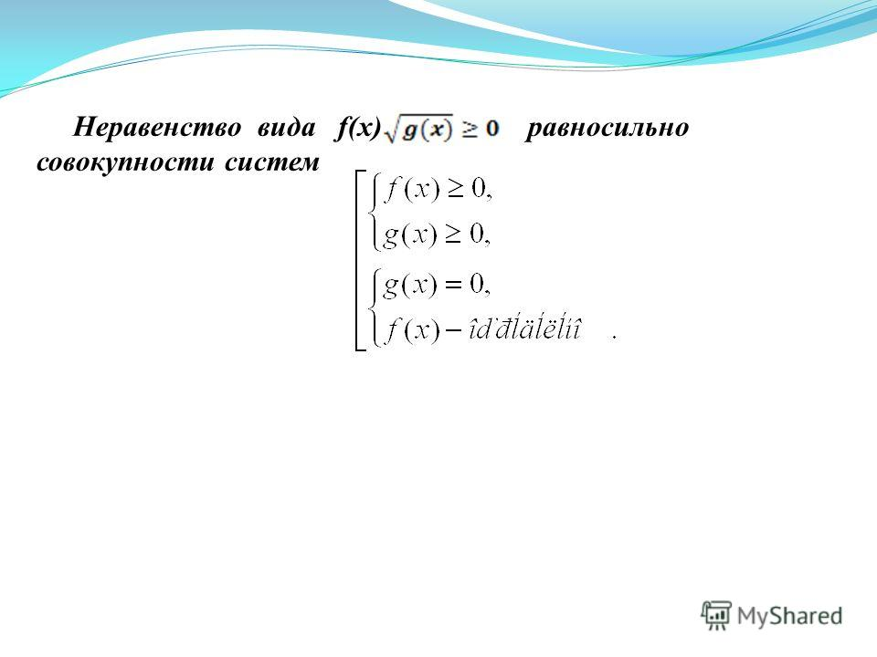 Неравенствo вида f(x) равносильно совокупности систем