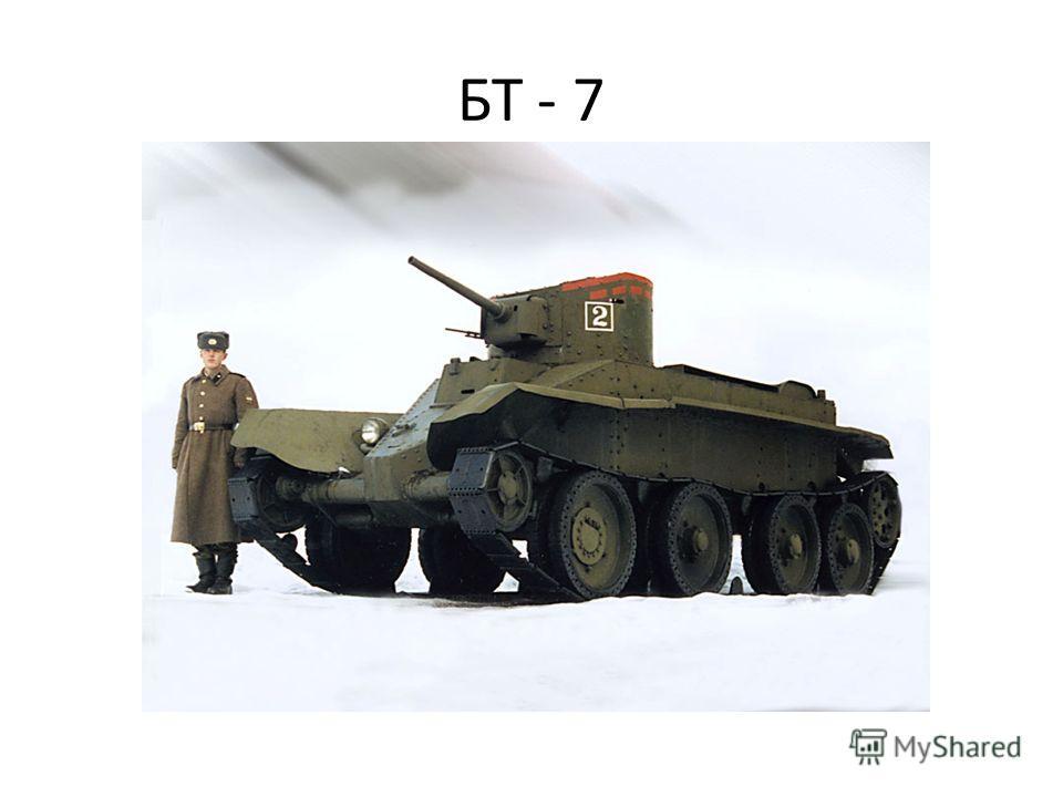 БТ - 7