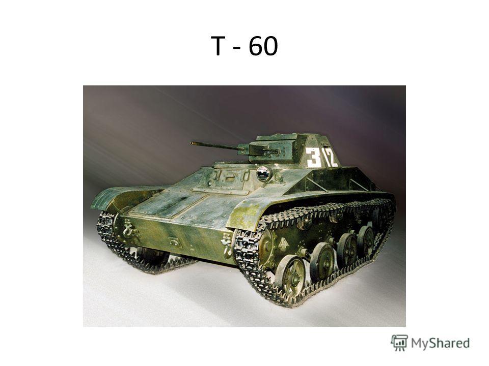 Т - 60