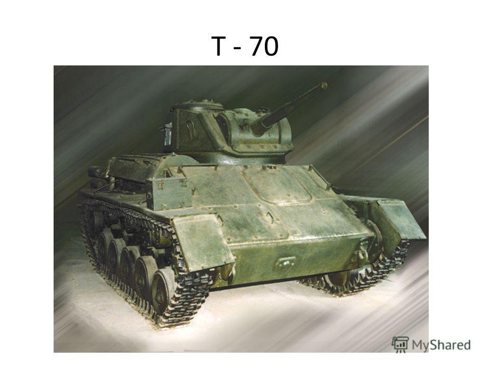 Т - 70
