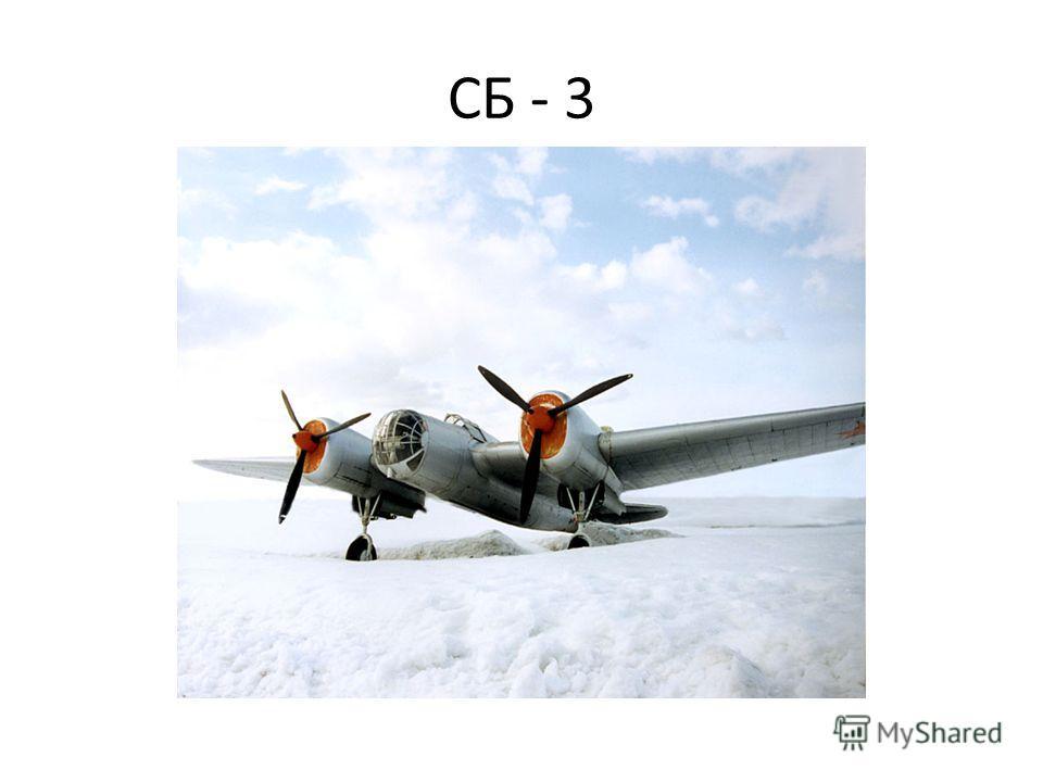 СБ - 3