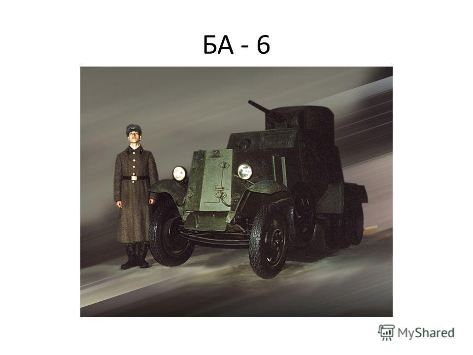 БА - 6