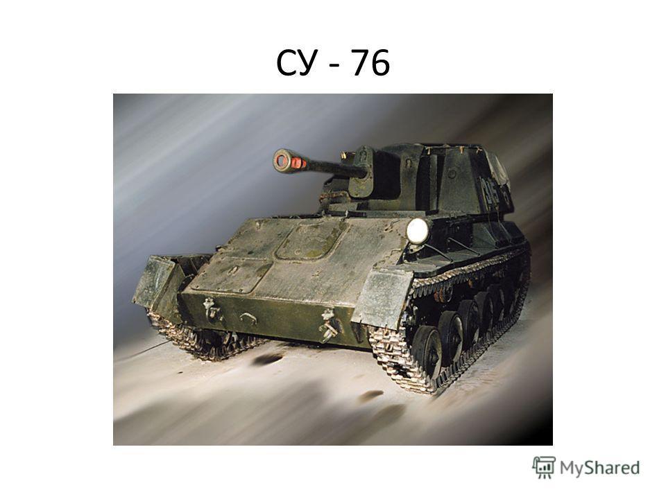 СУ - 76