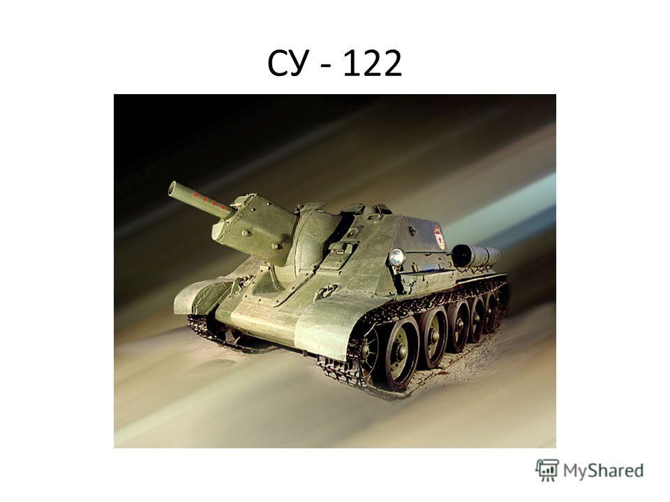 СУ - 122
