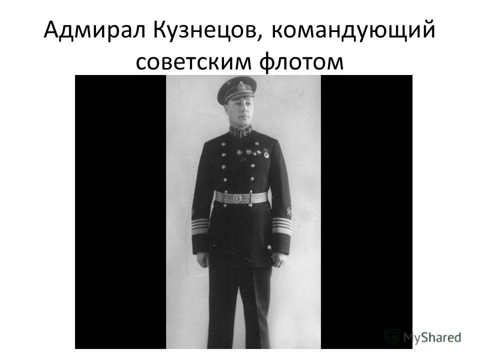 Адмирал Кузнецов, командующий советским флотом