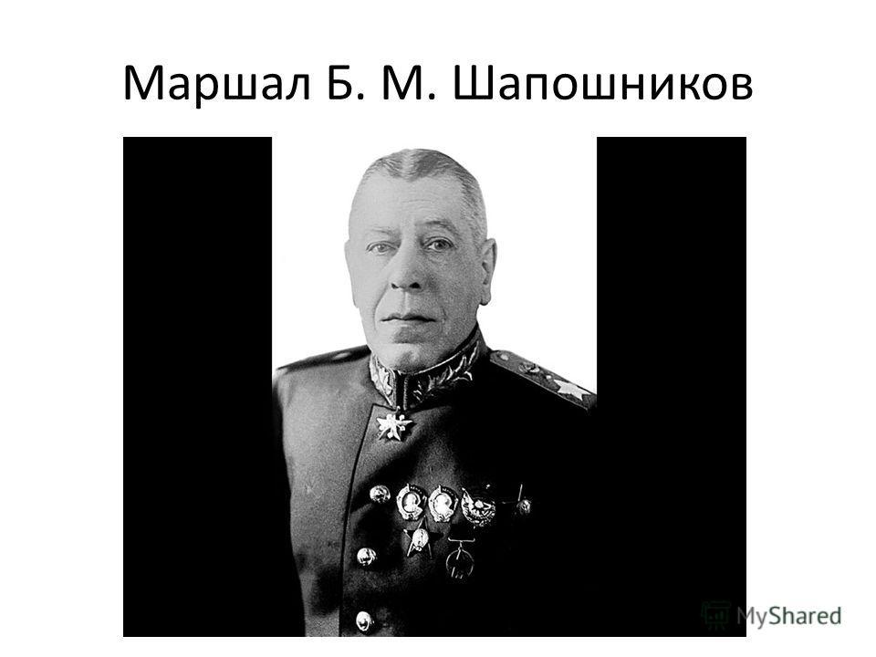 Маршал Б. М. Шапошников
