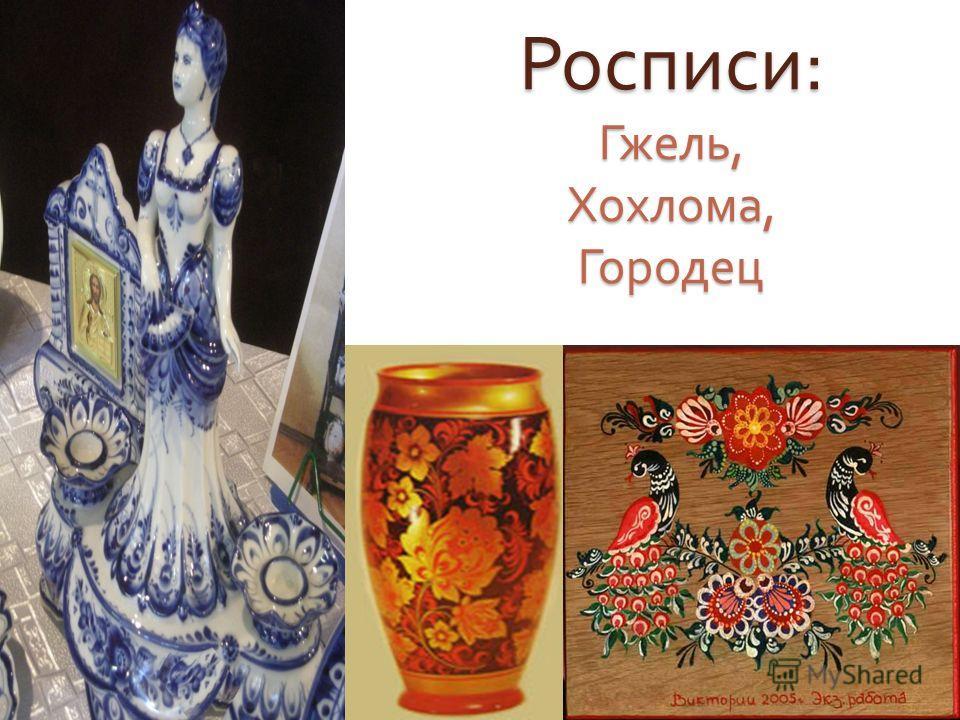 Росписи : Гжель, Хохлома, Городец
