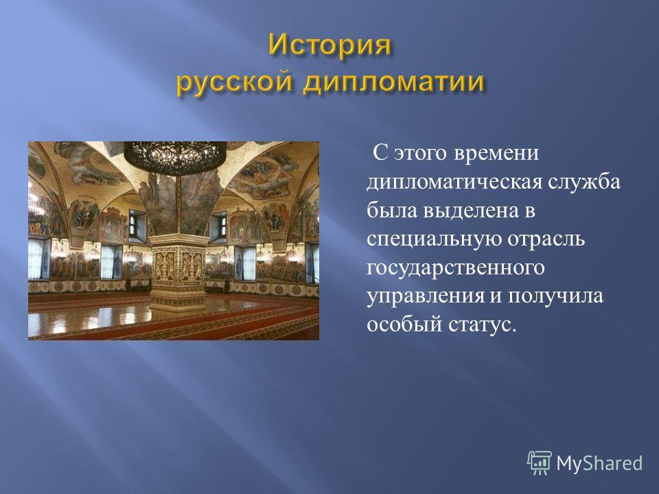 В 1549 году Иван Грозный все «посольское дело» передал в ведение подьячего Ивана Михайловича Висковатого. Считается, что этим было положено начало Посольскому приказу как особому учреждению.