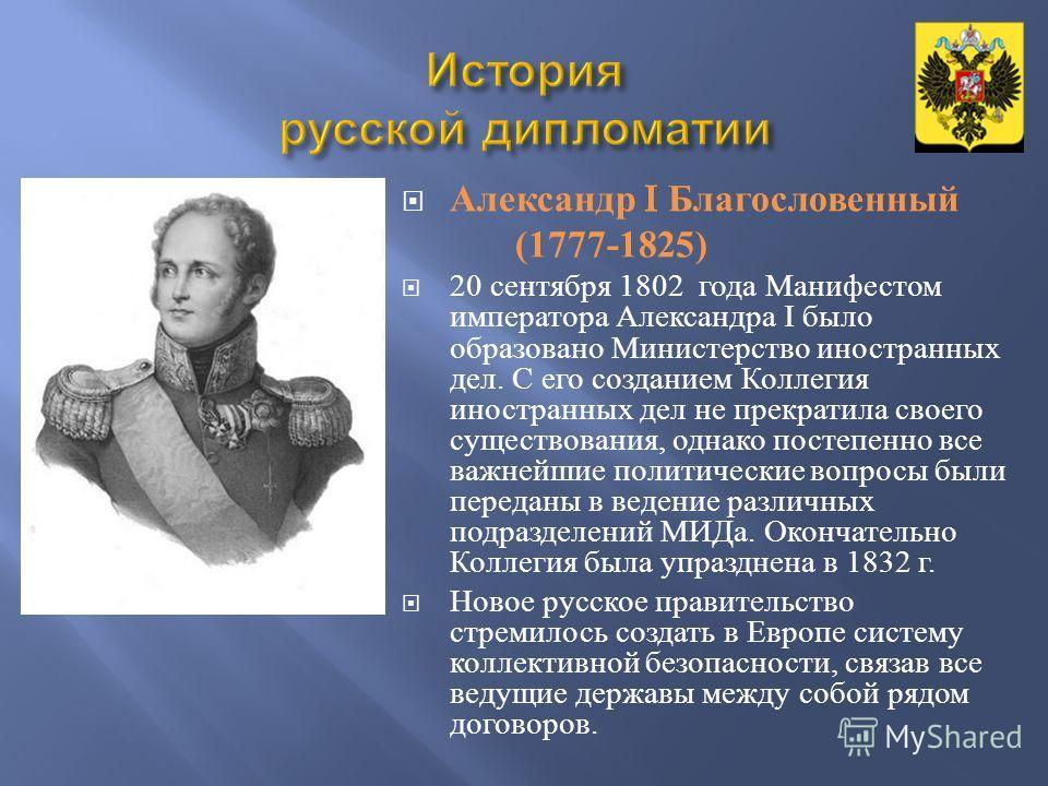 ГОЛ ˜ ОВКИН Гавриил Иванович (1660 -1734) БЕСТ ˜ УЖЕВ - Р ˜ ЮМИН Алексей Петрович (1693 – 1766) П ˜ АНИН Никита Иванович (1718 -1783)