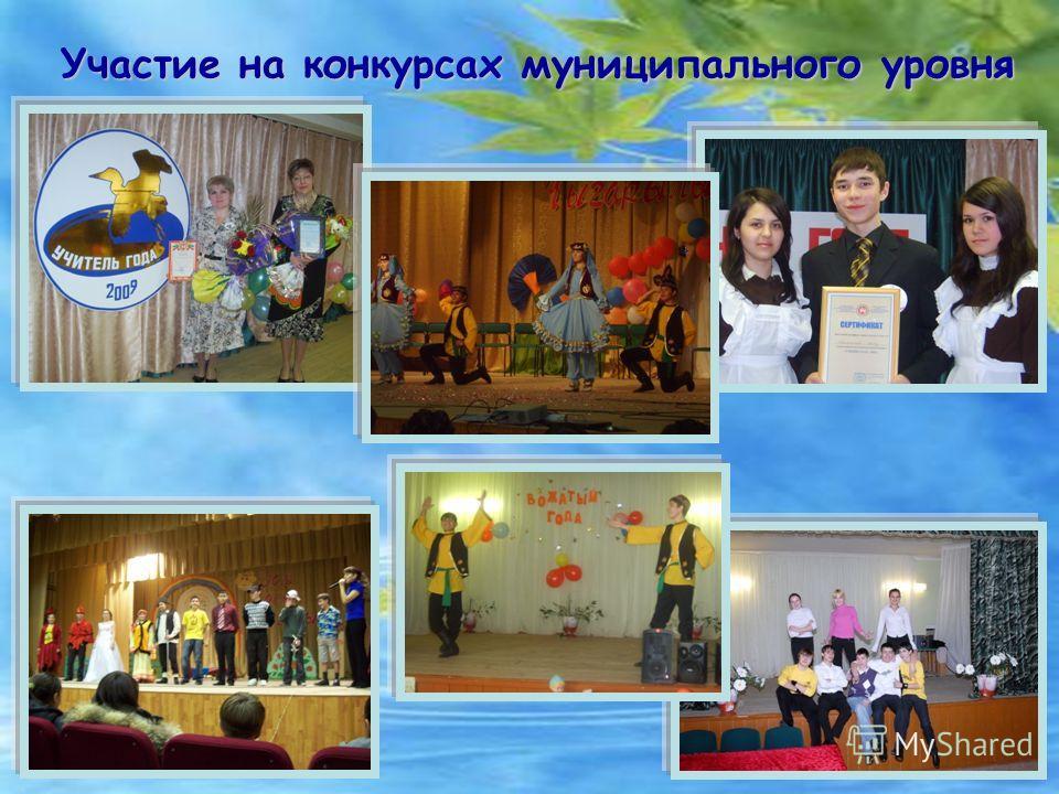 Участие на конкурсах муниципального уровня
