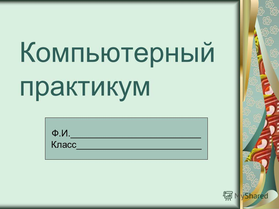 Компьютерный практикум Ф.И._________________________ Класс________________________