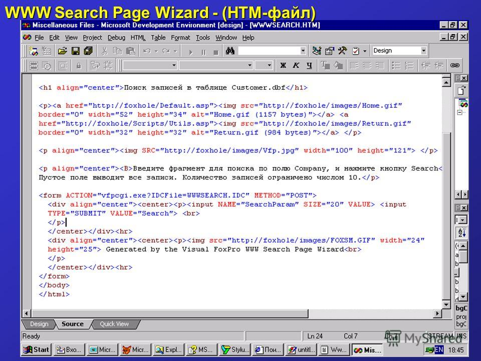 WWW Search Page Wizard - (HTM-файл)