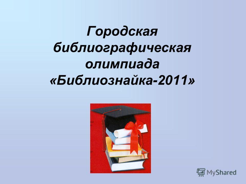 Городская библиографическая олимпиада «Библиознайка-2011»