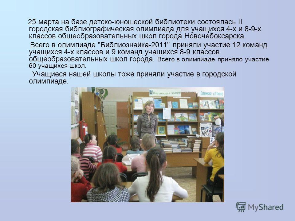 25 марта на базе детско-юношеской библиотеки состоялась II городская библиографическая олимпиада для учащихся 4-х и 8-9-х классов общеобразовательных школ города Новочебоксарска. Всего в олимпиаде