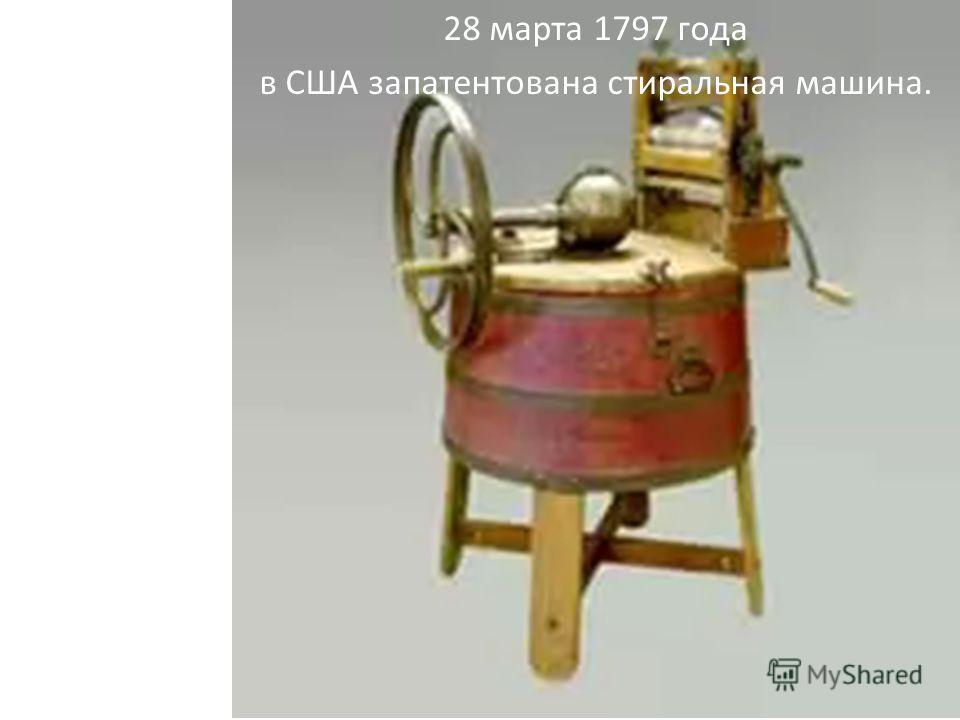 28 марта 1797 года в США запатентована стиральная машина.