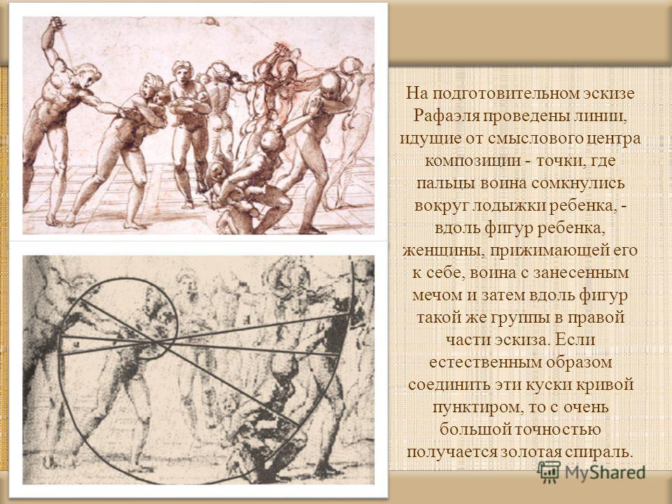 На подготовительном эскизе Рафаэля проведены линии, идущие от смыслового центра композиции - точки, где пальцы воина сомкнулись вокруг лодыжки ребенка, - вдоль фигур ребенка, женщины, прижимающей его к себе, воина с занесенным мечом и затем вдоль фиг
