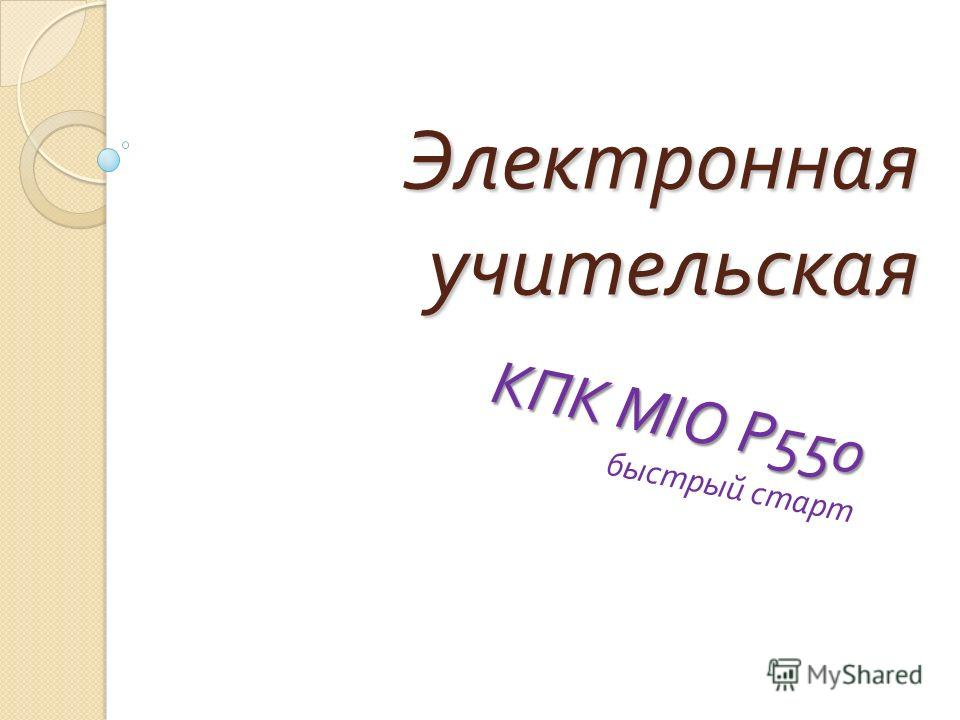 Электронная учительская КПК MIO P550 КПК MIO P550 быстрый старт