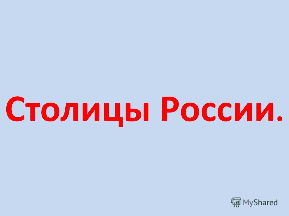 Столицы России.