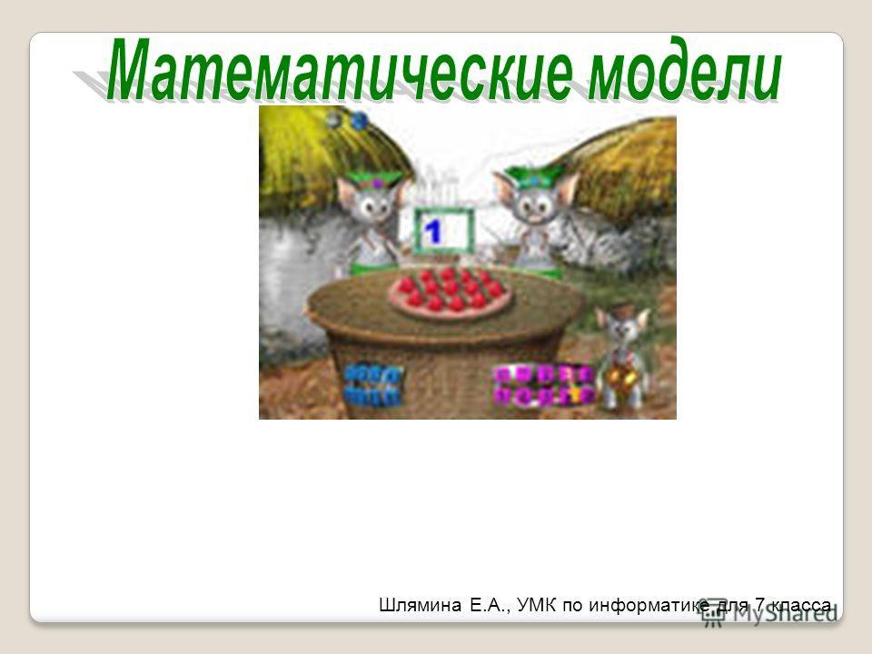 Шлямина Е.А., УМК по информатике для 7 класса