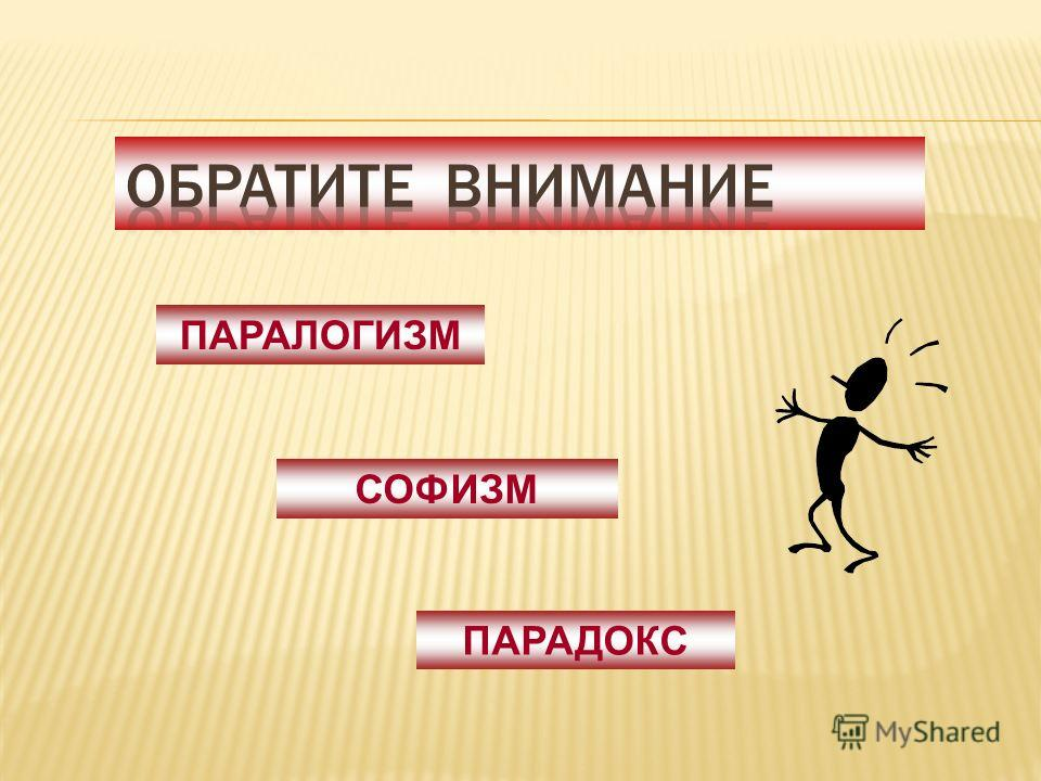 ПАРАЛОГИЗМ СОФИЗМ ПАРАДОКС