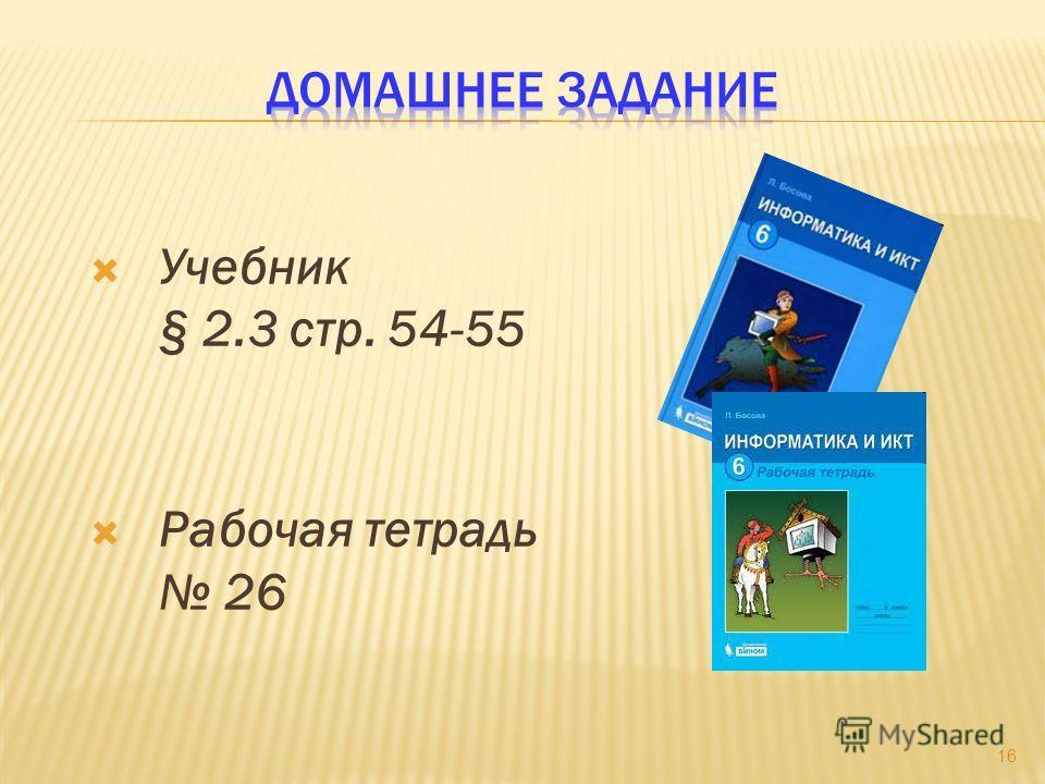 Учебник § 2.3 стр. 54-55 Рабочая тетрадь 26 16