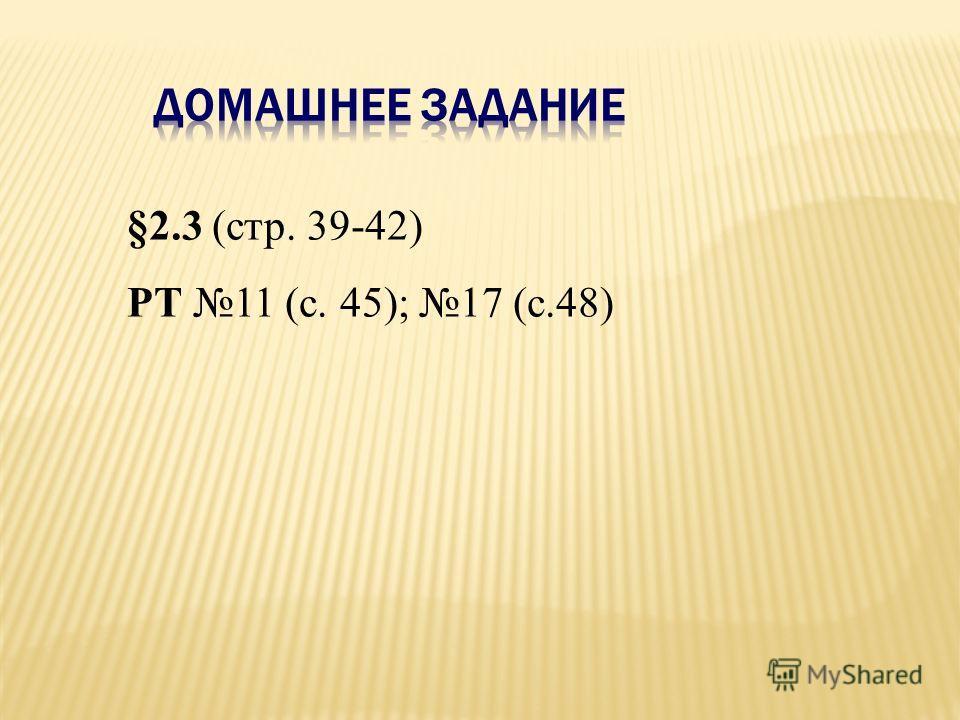 : 9 = += 8 3 *= 162 9 -= Какие числа закодированы кругом, треугольником, квадратом и прямоугольником, если верны приведённые ниже равенства: = 54 = 2 = 6 = 7