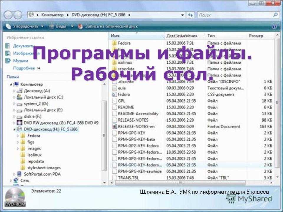 Программы и файлы. Рабочий стол. Шлямина Е.А., УМК по информатике для 5 класса