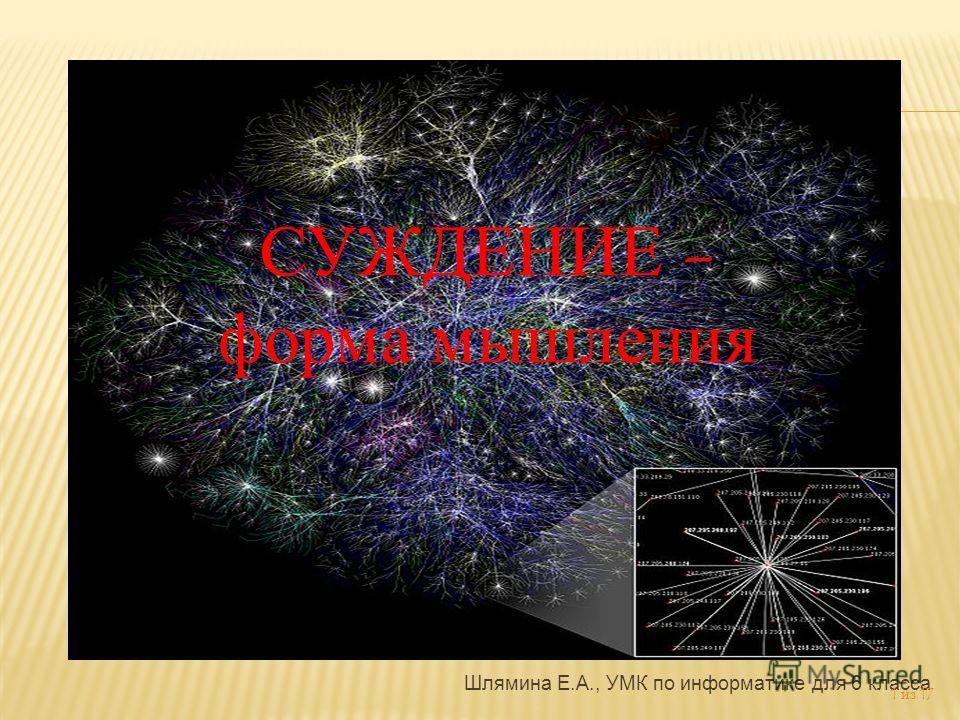 Шлямина Е.А., УМК по информатике для 6 класса 1 из 17 СУЖДЕНИЕ - форма мышления