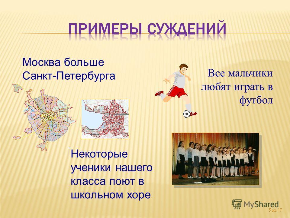 3 из 17 Москва больше Санкт-Петербурга Все мальчики любят играть в футбол Некоторые ученики нашего класса поют в школьном хоре