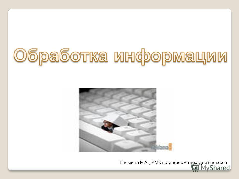 Шлямина Е.А., УМК по информатике для 5 класса