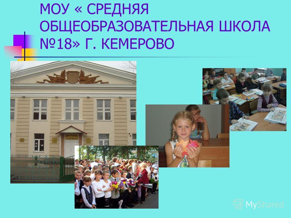 МОУ « СРЕДНЯЯ ОБЩЕОБРАЗОВАТЕЛЬНАЯ ШКОЛА 18» Г. КЕМЕРОВО