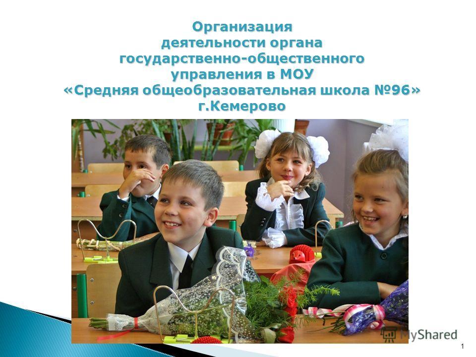 1 Организация деятельности органа государственно-общественного управления в МОУ «Средняя общеобразовательная школа 96» г.Кемерово