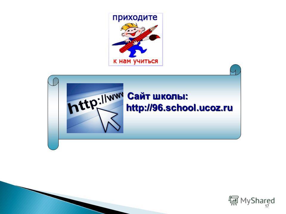 17 Сайт школы: Сайт школы:http://96.school.ucoz.ru