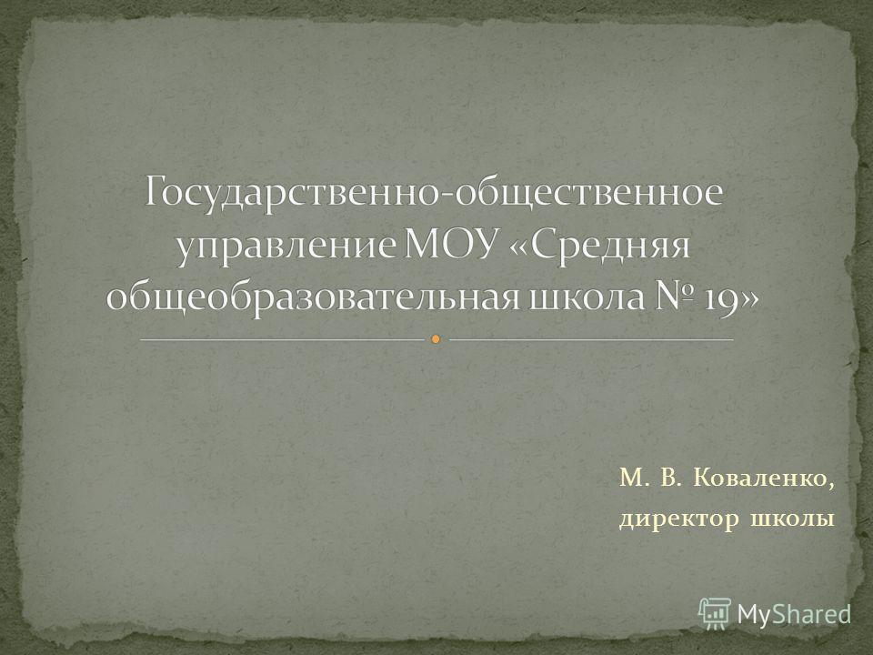 М. В. Коваленко, директор школы