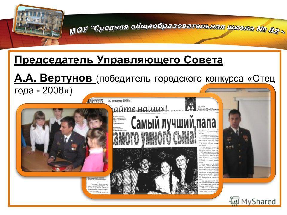 LOGO Председатель Управляющего Совета А.А. Вертунов (победитель городского конкурса «Отец года - 2008»)