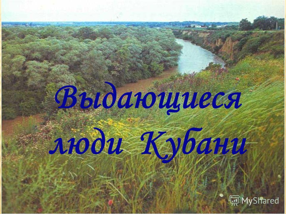 Выдающиеся люди Кубани