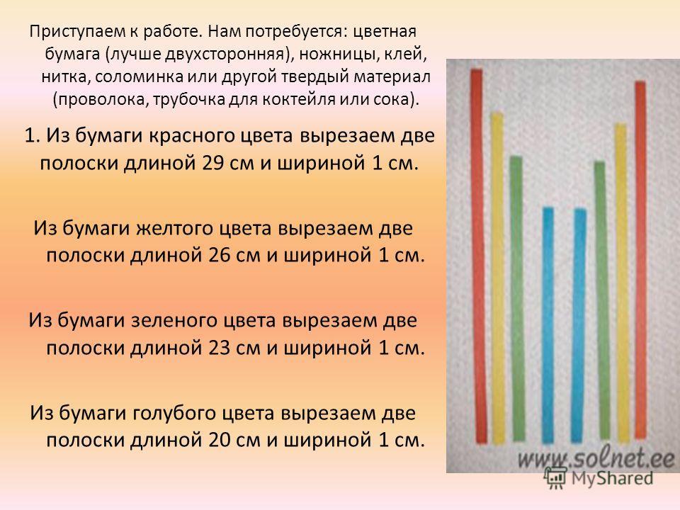 Приступаем к работе. Нам потребуется: цветная бумага (лучше двухсторонняя), ножницы, клей, нитка, соломинка или другой твердый материал (проволока, трубочка для коктейля или сока). 1. Из бумаги красного цвета вырезаем две полоски длиной 29 см и ширин