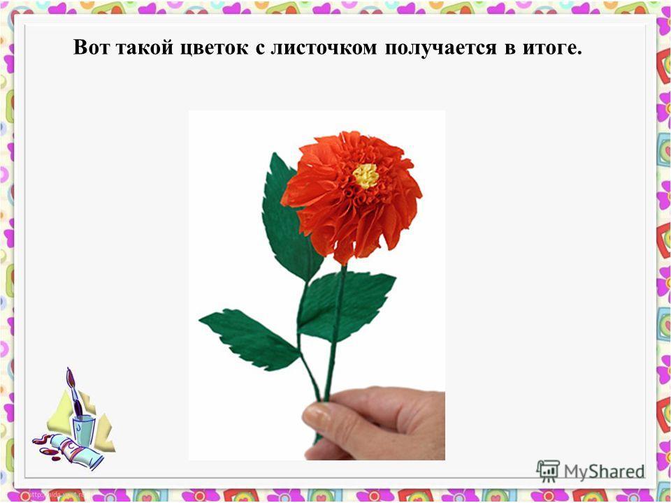 Вот такой цветок с листочком получается в итоге.